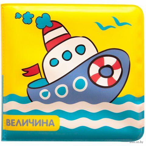 """Книжка для купания """"Кораблик"""" — фото, картинка"""