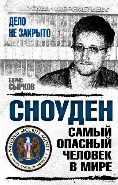 Сноуден. Самый опасный человек в мире — фото, картинка
