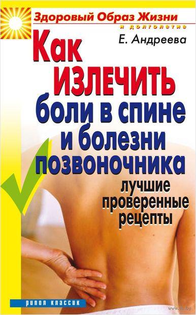 Как излечить боли в спине и болезни позвоночника. Лучшие проверенные рецепты — фото, картинка