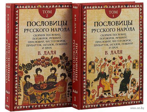 Пословицы русского народа. В 2-х томах — фото, картинка