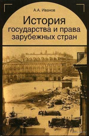 История государства и права зарубежных стран. Алексей Иванов