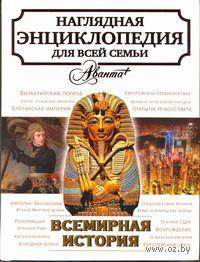 Всемирная история. Михаил Боярский