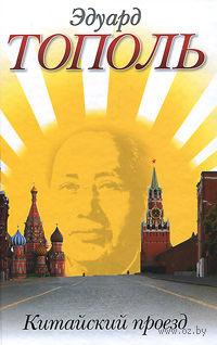 Китайский проезд. Эдуард Тополь