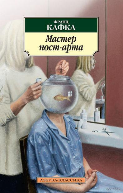 Мастер пост-арта. Франц Кафка