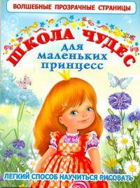 Школа чудес для маленьких принцесс — фото, картинка