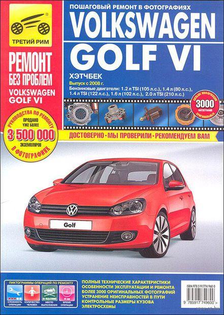 Volkswagen Golf VI с 2008 г. Руководство по эксплуатации, техническому обслуживанию и ремонту