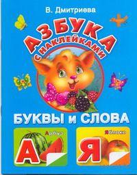 Азбука с наклейками. Буквы и слова. Валентина Дмитриева