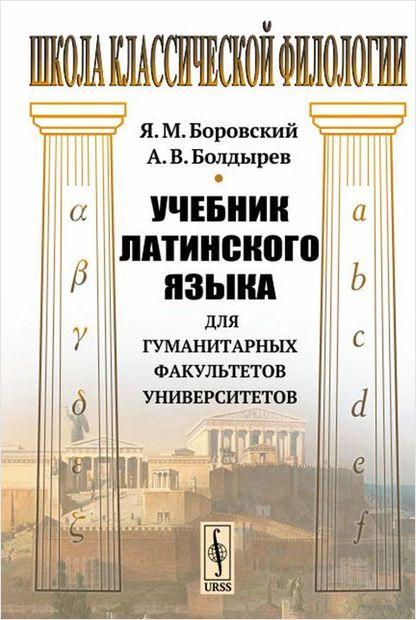Учебник латинского языка для гуманитарных факультетов университетов (м) — фото, картинка