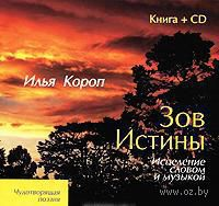 Зов Истины. Исцеление словом и музыкой (+ CD). Илья Короп