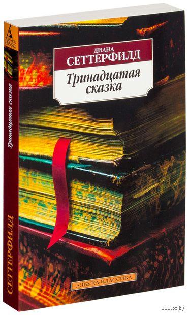 Тринадцатая сказка (м). Диана Сеттерфилд