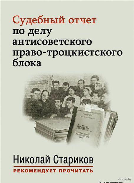 Судебный отчет по делу антисоветского право-троцкистского блока. Николай Стариков
