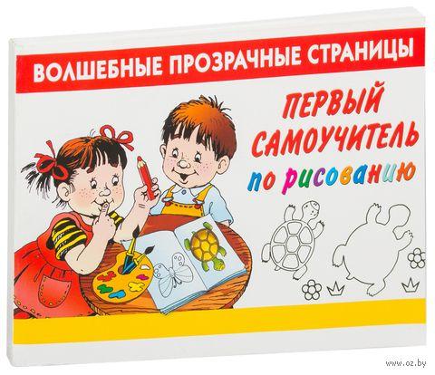 Первый самоучитель по рисованию. В. Дмитриева