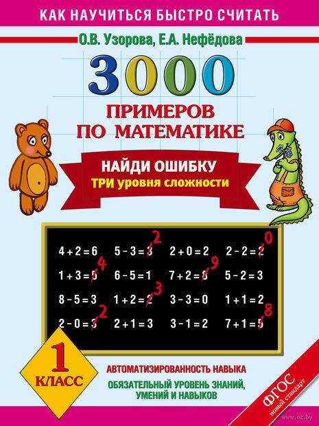 3000 примеров по математике. Найди ошибку. 1 класс. Ольга Узорова