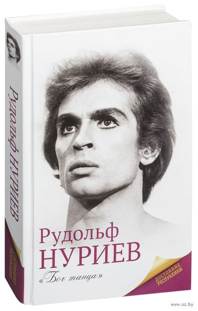 Рудольф Нуриев. Мария Баганова