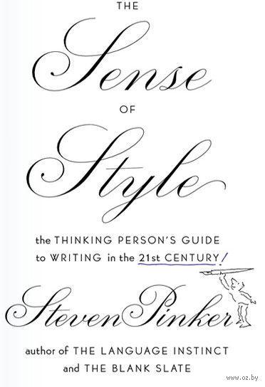 Чувство стиля. Современное руководство по созданию выдающихся текстов. Стивен Пинкер