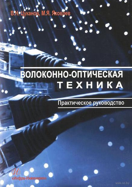 Волоконно-оптическая техника. Практическое руководство. Михаил Яковлев, Владимир Цуканов