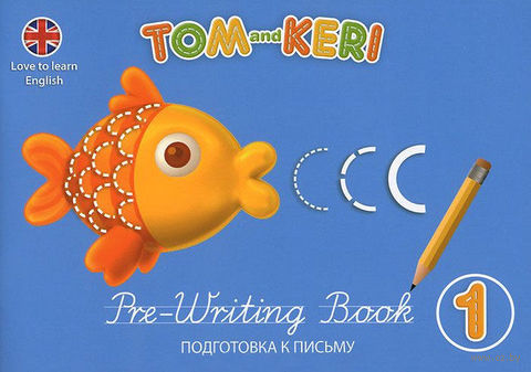 Том и Кери. Подготовка к письму. Клэр Селби