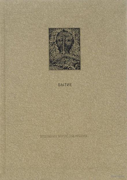 Ветхий Завет. Первая книга Моисея. Бытие (подарочное издание)