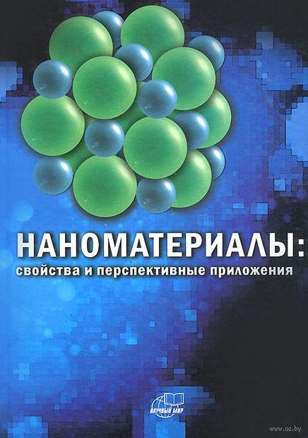 Наноматериалы. Свойства и перспективные приложения. А. Ярославцев