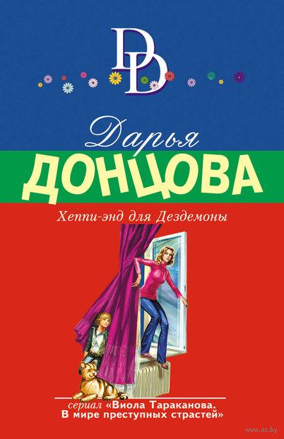 Хеппи-энд для Дездемоны (м). Дарья Донцова