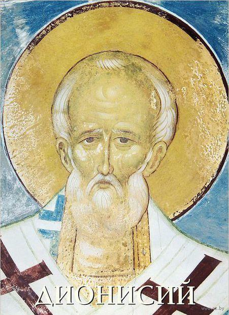 Дионисий. Виктор Калашников