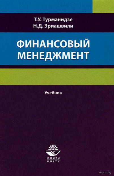 Финансовый менеджмент. Нодари Эриашвили, Теймураз  Турманидзе