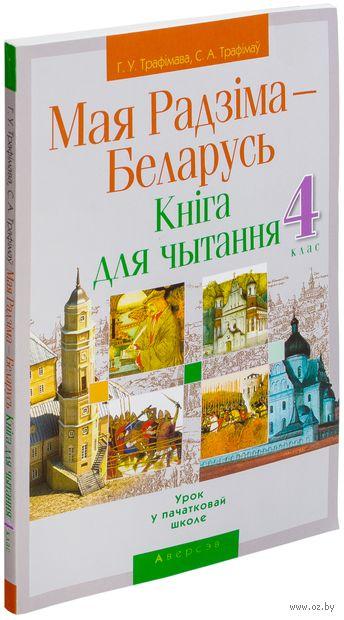 Мая Радзіма - Беларусь. 4 клас. Кніга для чытання — фото, картинка