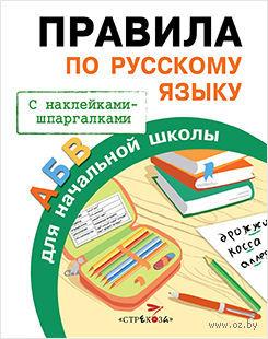 Правила по русскому языку для начальной школы. И. Бахметьева