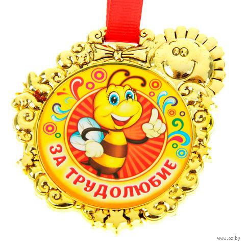 """Медаль пластмассовая """"За трудолюбие"""" (6,5х7 см)"""