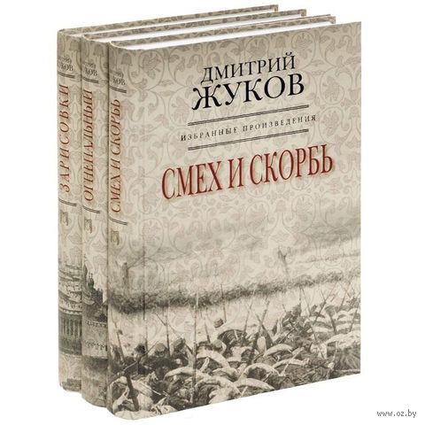 Дмитрий Жуков. Избранные произведения (в 3-х томах). Дмитрий Жуков