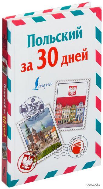 Польский за 30 дней. Т. Прутовых