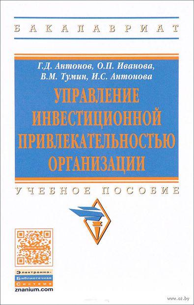 Управление инвестиционной привлекательностью организации. Г. Антонов, В. Тумин, О. Иванова, И. Антонова