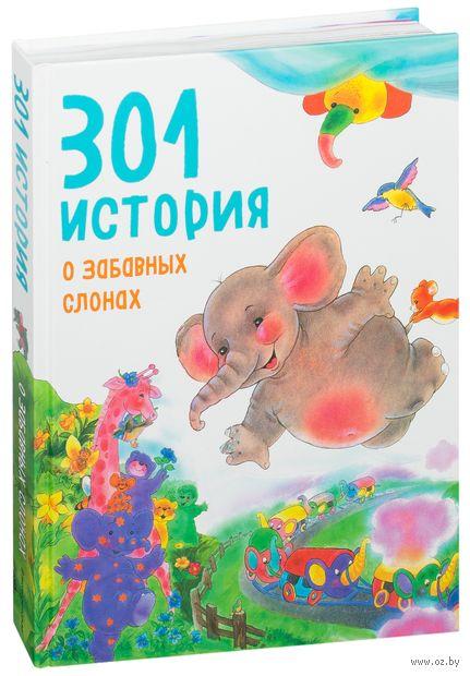 301 история о забавных слонах — фото, картинка