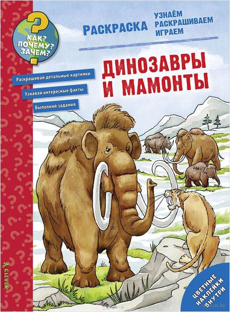 Динозавры и мамонты. Раскраска — фото, картинка