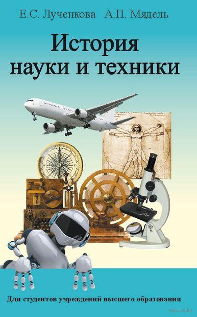 История науки и техники — фото, картинка
