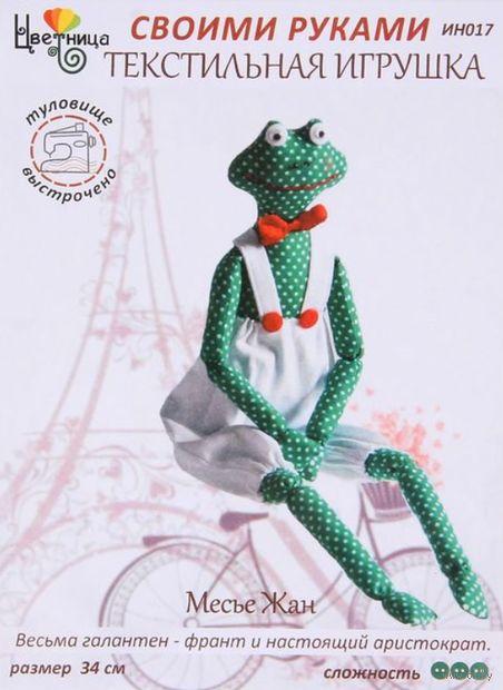 """Набор для шитья из ткани """"Лягушка месье Жан"""" — фото, картинка"""