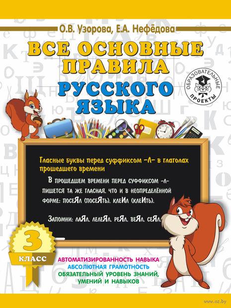 Все основные правила русского языка. 3 класс — фото, картинка