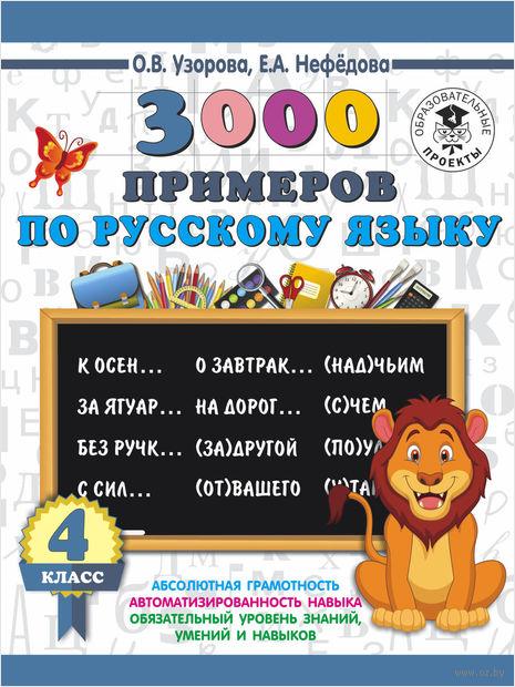 3000 примеров по русскому языку. 4 класс. Ольга Узорова, Елена Нефедова