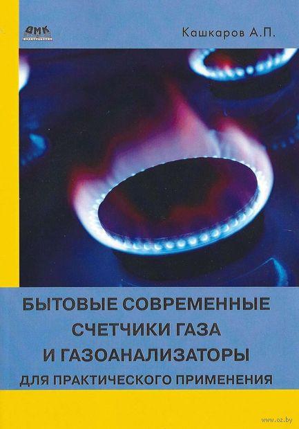Бытовые современные счетчики газа и газоанализаторы для практического применения — фото, картинка