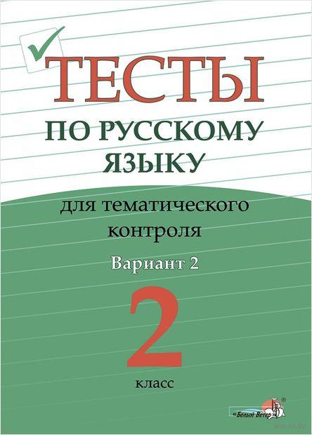 Тесты по русскому языку для тематического контроля. 2 класс. Вариант 2 — фото, картинка