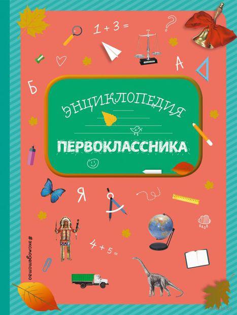 Энциклопедия первоклассника — фото, картинка