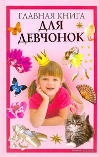 Главная книга для девчонок. Ольга Захаренко
