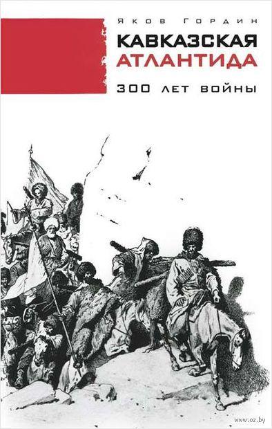 Кавказская Атлантида. 300 лет войны — фото, картинка