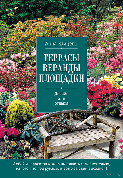 Террасы, веранды, площадки. Дизайн для отдыха. Анна Зайцева