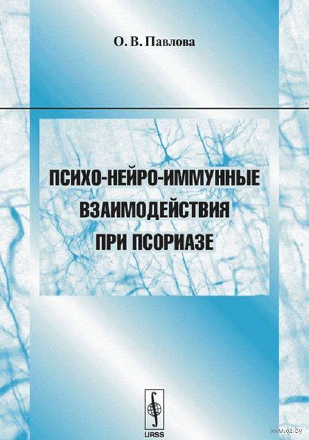 Психо-нейро-иммунные взаимодействия при псориазе. Ольга Павлова