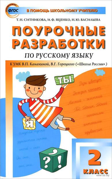 Русский язык. 2 класс. Поурочные разработки к УМК В.П. Канакиной, В.Г. Горецкого