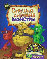 Страшно смешные монстры. Книжка-игрушка. Франциск Климкович