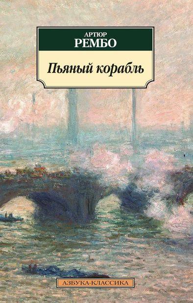 Пьяный корабль. Артюр Рембо