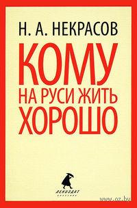 Кому на Руси жить хорошо (м). Николай Некрасов