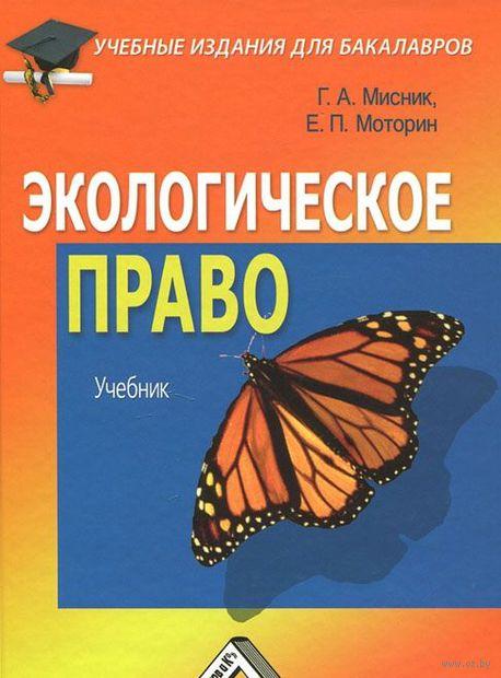 Экологическое право. Г. Мисник, Е. Моторин
